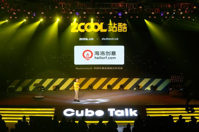 """站酷十周年大型盛典,站酷创始人、CEO梁耀明先生介绍 """"站酷海洛"""""""